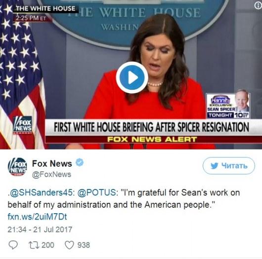 Новым официальным представителем Белого дома будет Сара Сандерс